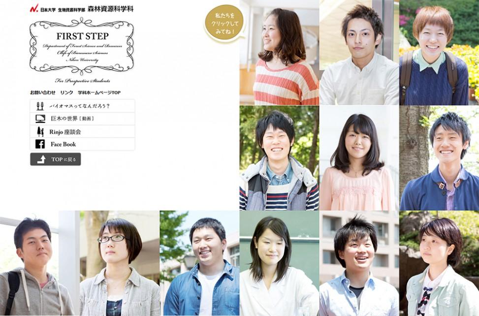 日本大学生物資源科学部-森林資源科学科---FIRST-STEP